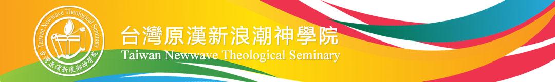 台灣原漢新浪潮神學院
